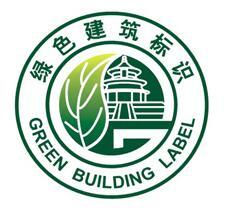 绿建标识.jpg
