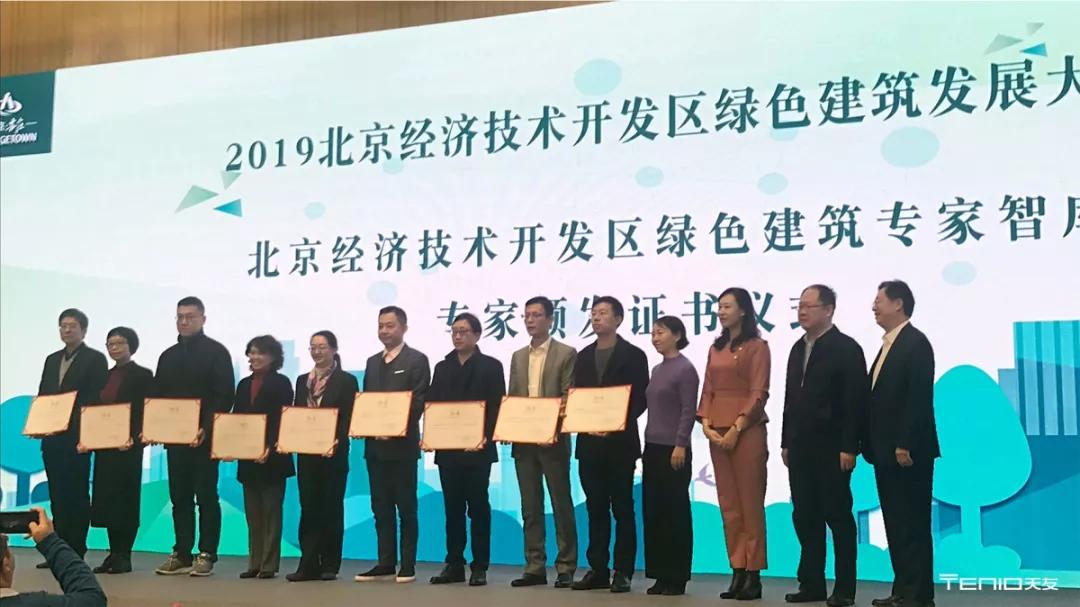 简讯   任军博士入选北京经济技术开发区绿色建筑专家智库