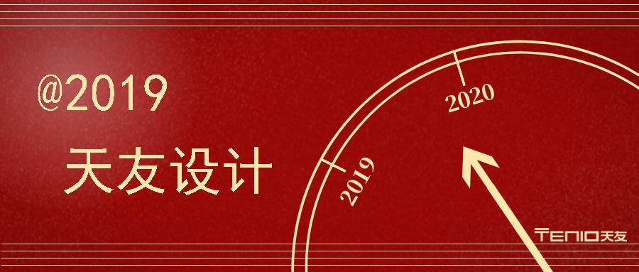 @2019雷火电竞app最新版下载设计