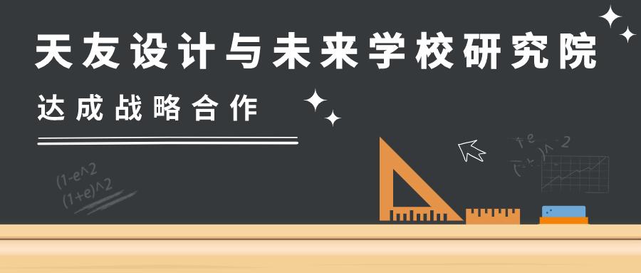 喜讯 | 雷火电竞app最新版下载设计与未来学校研究院达成战略合作