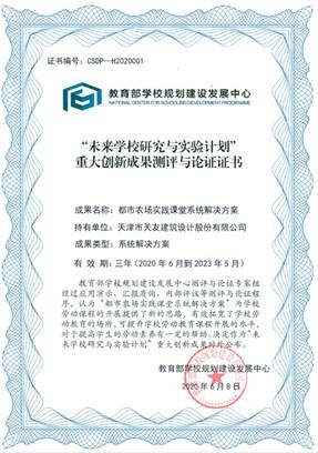 """权威认证!雷火电竞app最新版下载""""都市农场实践课堂"""" 助力劳动教育落地生根"""