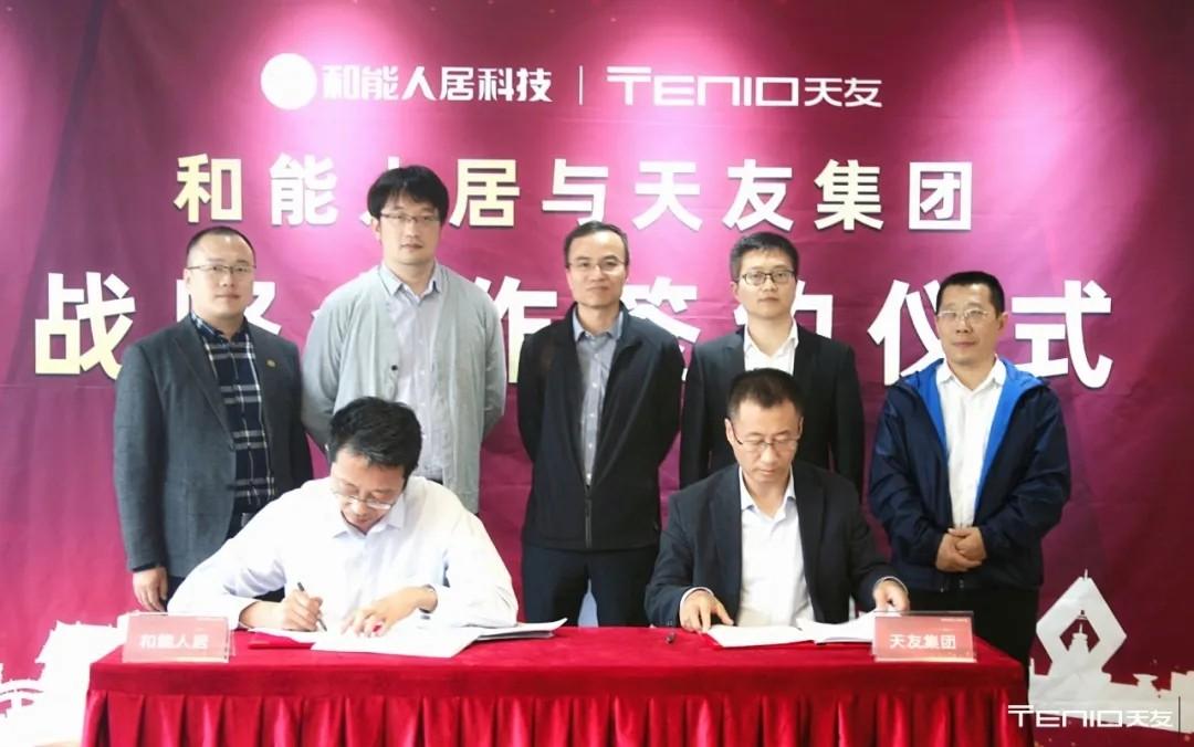 喜讯   雷火电竞app最新版下载设计与北京和能人居合作签约仪式圆满举行
