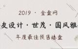 喜讯 | bwin平台官方网站设计荣获第十四届金盘奖(北京赛区)年度最佳预售楼盘奖