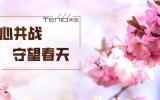bwin平台官方网站设计丨同心共战,守望春天