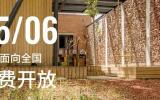首座按国标建成的近零能耗建筑-天友·零舍正式面向全国免费开放!
