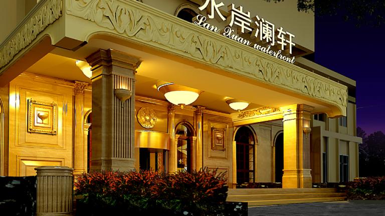 水岸澜轩度假酒店